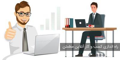 راه اندازی کسب و کار آنلاین مطمئن
