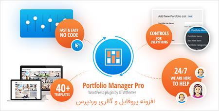 افزونه نمونه کارها و گالری Portfolio Manager Pro وردپرس