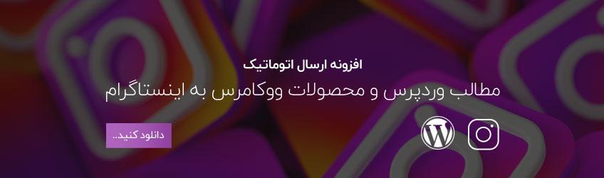 افزونه فارسی اشتراک گذاری مطالب وردپرس و محصولات ووکامرس در اینستاگرام
