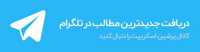 کانال تلگرام پرشین اسکریپت