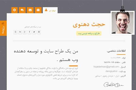 دانلود قالب فارسی و شخصی لبخند نسخه html