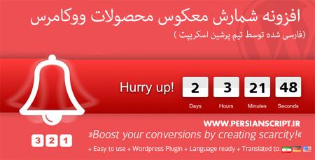 افزونه فارسی شمارش معکوس محصولات ووکامرس Product Countdown نسخه ۴٫۲٫۴