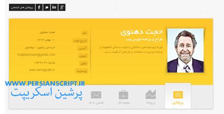 قالب سایت شخصی فارسی zwin نسخه 2.0
