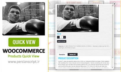 افزونه نمایش سریع محصولات ووکامرس Products Quick View