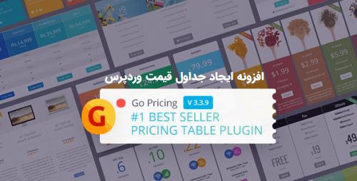 افزونه ایجاد لیست قیمت Go Pricing وردپرس
