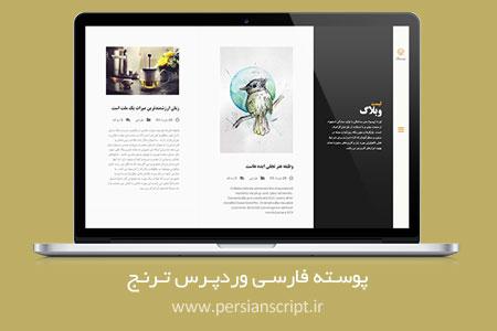 پوسته فارسی شخصی و گالری عکس toranj (ترنج) وردپرس نسخه 1.9