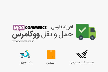 persian-woocommerce-shipping