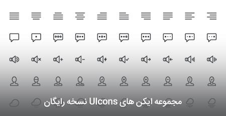 مجموعه ایکن های uicons نسخه رایگان