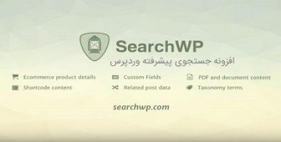 افزونه جستجوی پیشرفته SearchWP وردپرس نسخه 3.1.3