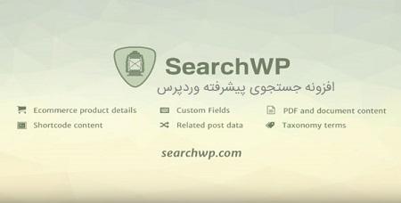 افزونه جستجوی پیشرفته SearchWP وردپرس