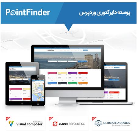 پوسته دایرکتوری و ثبت آگهی Point Finder وردپرس