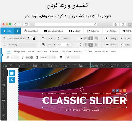 افزونه Slider Revolution ایجاد اسلایدر در وردپرس