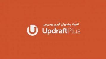 افزونه فارسی پشتیبان گیری UpdraftPlus وردپرس نسخه 2.16.27.24