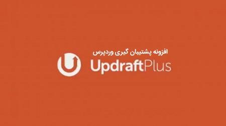 افزونه پشتیبان گیری UpdraftPlus وردپرس