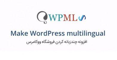 افزونه چند زبانه کردن فروشگاه ووکامرس WPML نسخه 4.2.10
