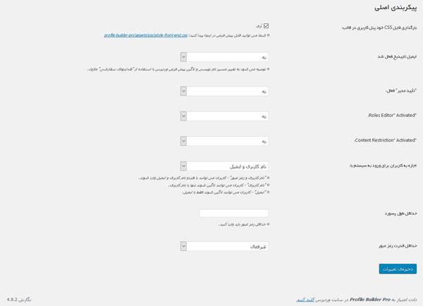 افزونه فارسی ایجاد پروفایل کاربری پیشرفته Profile Builder Pro نسخه ۳٫۱٫۴