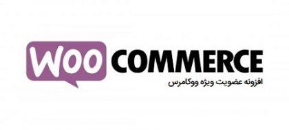 افزونه عضویت ویژه ووکامرس WooCommerce Memberships نسخه 1.20.0