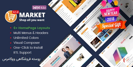 پوسته فروشگاهی Market ووکامرس نسخه 2.1.4