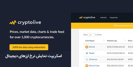 اسکریپت نمایش نرخ ارزهای دیجیتال CryptoLive