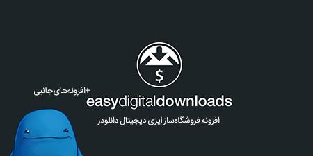 افزونه فروشگاهساز Easy Digital Downloads بهمراه افزونههای جانبی