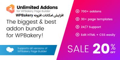 افزونه Unlimited Addons افزایش امکانات صفحه ساز WPBakery نسخه 1.0.26