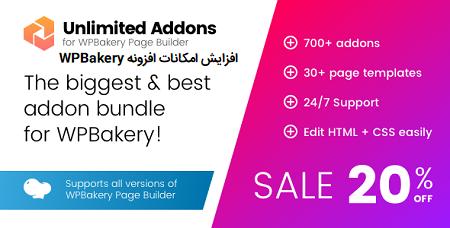 افزونه Unlimited Addons افزایش امکانات صفحه ساز WPBakery