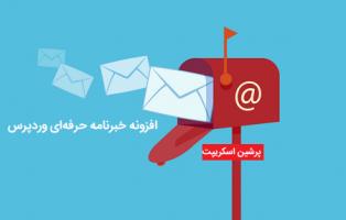 افزونه خبرنامه e-Newsletter وردپرس نسخه 2.7.4.5