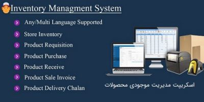 اسکریپت مدیریت موجودی محصولات Inventory Management System نسخه 1.0