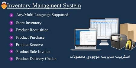 اسکریپت مدیریت موجود محصولات Inventory Management System