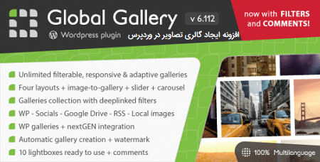 افزونه ایجاد گالری تصاویر Global Gallery وردپرس نسخه ۶٫۳۲