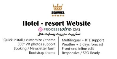 اسکریپت مدیریت وبسایت هتل SeaVuel نسخه 1.2