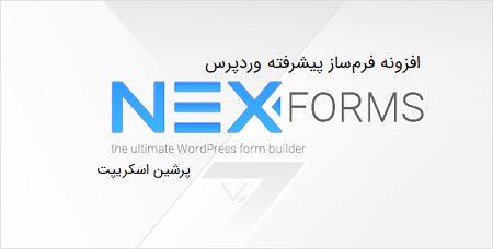 افزونه فرم ساز پیشرفته وردپرس NEX-Forms