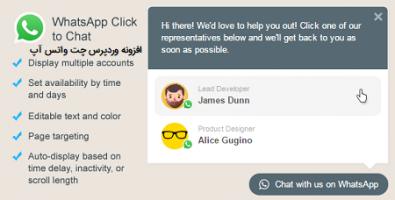 افزونه چت با واتس آپ WhatsApp Click to Chat وردپرس نسخه 2.3