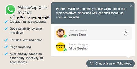 افزونه چت با واتس آپ WhatsApp Click to Chat وردپرس