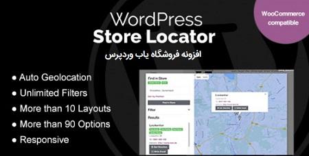 افزونه فروشگاه یاب WordPress Store Locator وردپرس