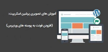 آموزش افزودن فونت فارسی به پوسته با افزونه Font Organizer