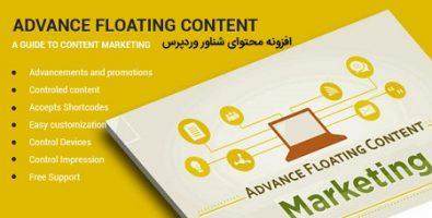 افزونه محتوای شناور  Advanced Floating Content وردپرس نسخه 3.3.7