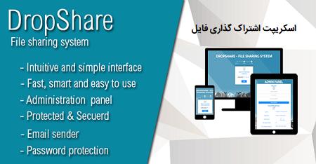 اسکریپت سیستم اشتراک فایل DropShare