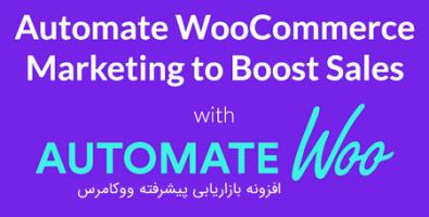 افزونه بازاریابی پیشرفته AutomateWoo ووکامرس نسخه 4.8.1