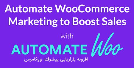 افزونه بازاریابی پیشرفته AutomateWoo ووکامرس نسخه ۴٫۸٫۱