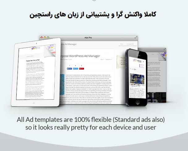افزونه مدیریت تبلیغات Ads Pro Plugin وردپرس نسخه ۴٫۳٫۱