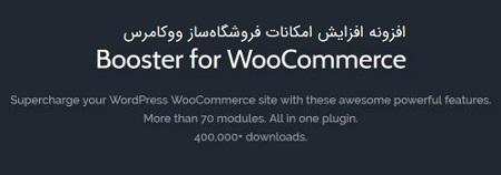 افزونه افزایش امکانات ووکامرس Booster Plus for WooCommerce