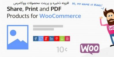 افزونه پرینت محصولات Share, Print and PDF Products ووکامرس 2.4.2