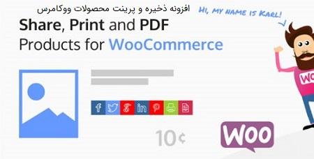 افزونه پرینت محصولات Share, Print and PDF Products ووکامرس