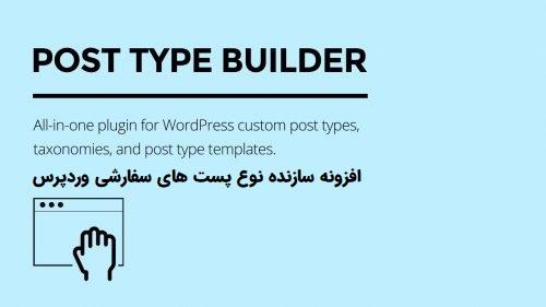 افزونه ایجاد نوع پست Post Type Builder وردپرس
