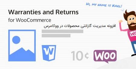 افزونه گارانتی و بازگشت Warranties and Returns for WooCommerce ووکامرس