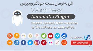افزونه ارسال پست خودکار WordPress Automatic Plugin وردپرس نسخه 3.50.3