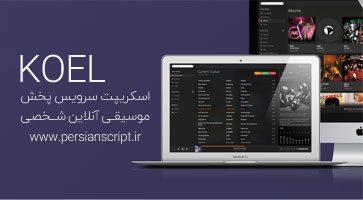 اسکریپت سرویس پخش موسیقی آنلاین شخصی Koel