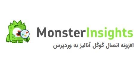 افزونه اتصال گوگل آنالیز به وردپرس MonsterInsights