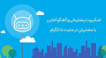 اسکریپت پشتیبانی و گفتگو آنلاین با مشتریان در سایت با تلگرام TelegramSiteHelper